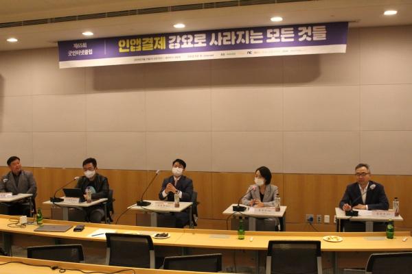 한국인터넷기업협회가 24일 온라인을 통해 '인 앱결제 강요로 사라지는 모든 것들' 간담회를 열고 구글의 인 앱 결제 의무화에 대한 부작용을 다각도로 논의했다. 사진=한국인터넷기업협회 제공