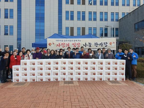공주청양범죄피해자지원센터는 12일 사랑 실천의 일환으로 ´사랑의 김장 나눔´ 행사를 가졌다. 제공=공주청양범죄피해자지원센터